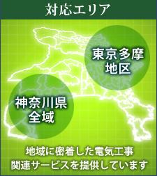 対応エリア 東京多摩地区 神奈川県全域 地域に密着した電気工事関連サービスを提供しています