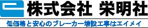 エイメイ(株式会社栄明社)