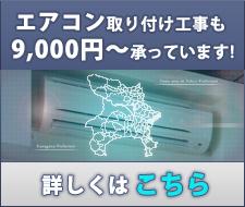 エアコン取り付け工事も9,000円~承っています!詳しくはこちら